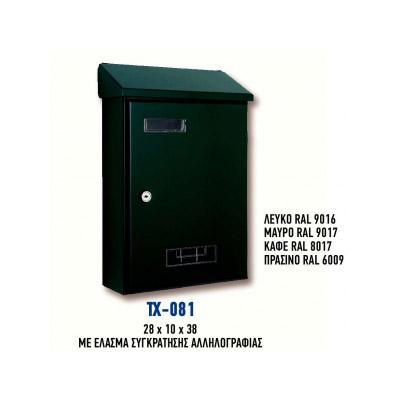 Γραμματοκιβώτιο TX-081